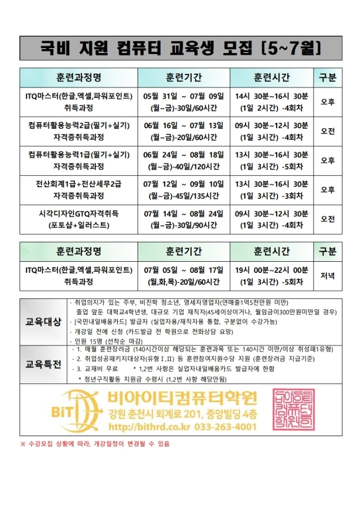 비아이티 전단(세로-김미경).pdf_page_1.jpg